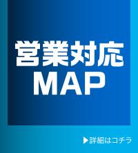 営業対応マップ