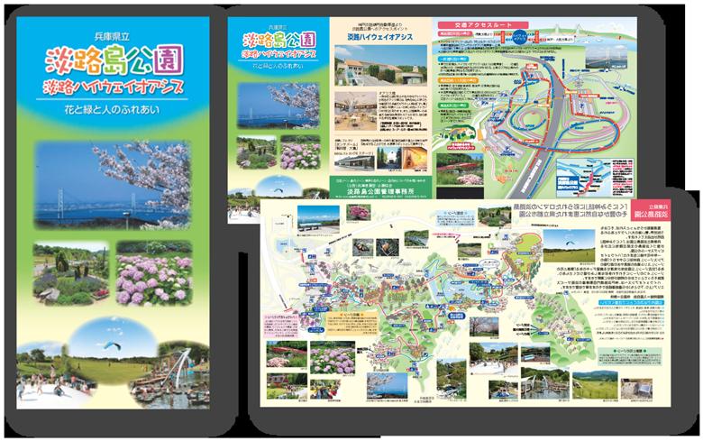 兵庫県立淡路島公園パンフレット