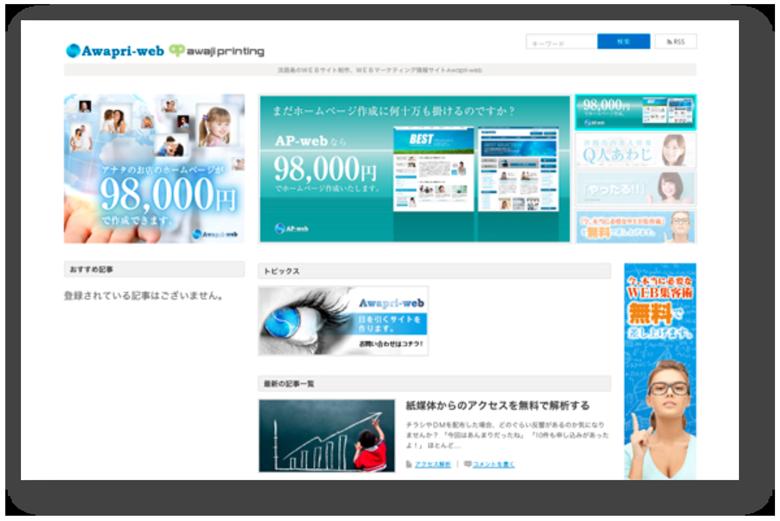 Awaji-web様 ランディングページ