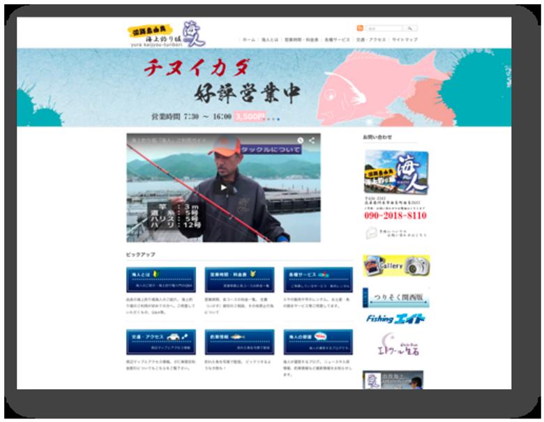 海上釣り堀り 海人 様 ホームページ