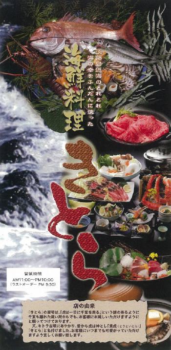 kitora-menu-hyoshi