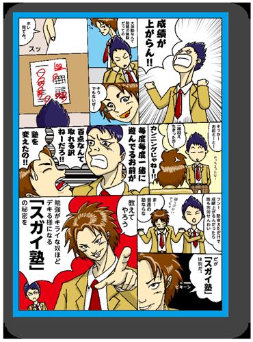 スガイ塾 様 漫画パンフレット