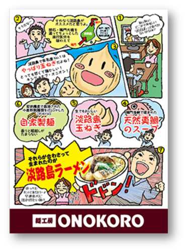麺工房 ONOKORO 様 漫画パンフレット
