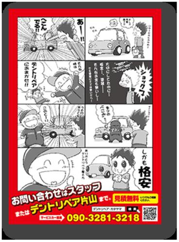 デントリペア・カタヤマ 様 漫画パンフレット