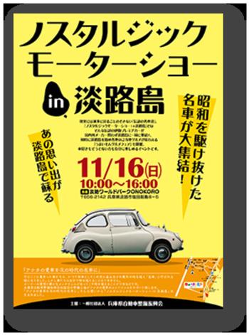一般社団法人 兵庫県自動車整備振興会 様 ポスター