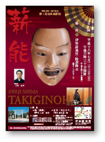 淡路島薪能実行委員会 様 ポスター01