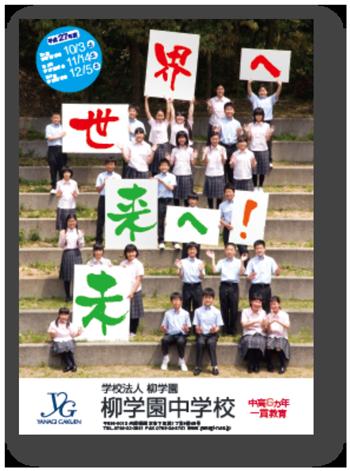 柳学園中学校 様 ポスター