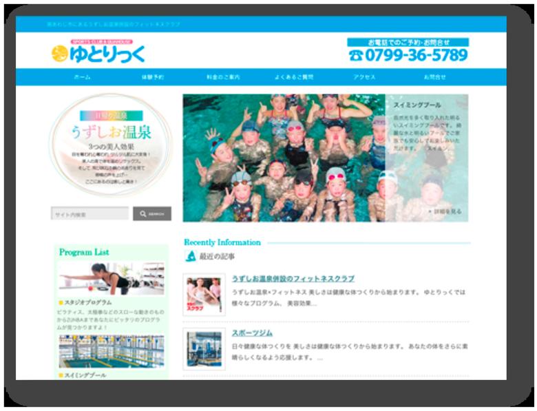 温泉施設 ゆとりっく 様 ホームページ