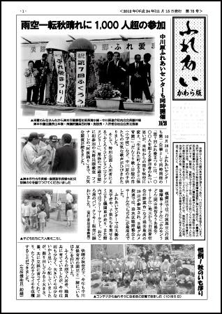 kouhoushi-fureai01
