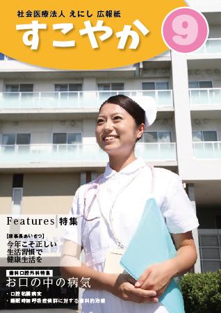 kouhoushi-sukoyaka01