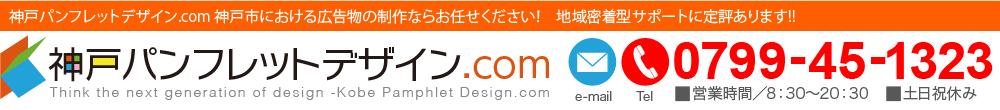 神戸パンフレットデザイン.com