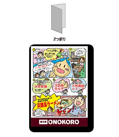 manga-ori2